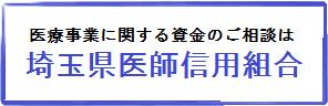 埼玉県医師信用組合