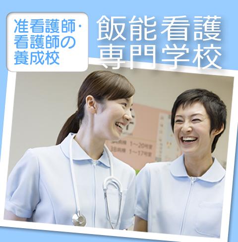 飯能看護専門学校